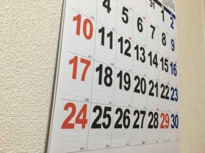 潮干狩り 愛知県 2020カレンダー 暦