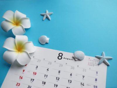 潮干狩り 広島 カレンダー 8月