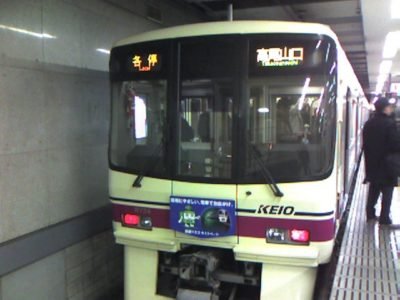 電車 子供 旅行 京王線