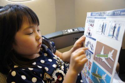 飛行機 子供 フットレスト ブログ おもちゃ