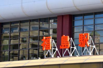 福島県 スキー場 子供 福島駅