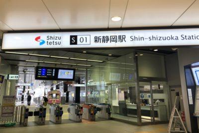 しずてつ バス 運賃 子供 新静岡