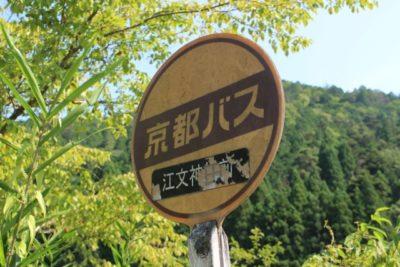 京都 バス 子供 料金 バス停