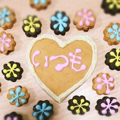 バレンタイン 子供が作る ハートクッキー