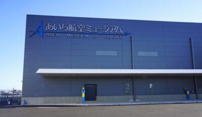 東海地方 夏 お出かけ あいち航空ミュージアム