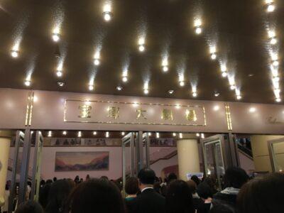 宝塚音楽学校 入学式 2020 会場